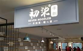 初柒手创面馆,专注于特色手工面食的餐饮品牌