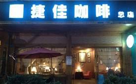 捷佳咖啡,西式餐厅连锁品牌