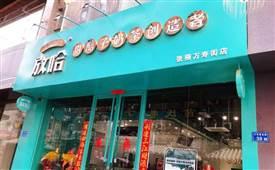 放哈奶茶,一家台湾引进的奶茶小店