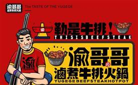 渝哥哥卤煮牛排火锅,男女老少的一致认可与喜爱