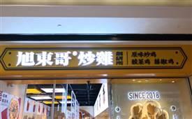 旭东哥炒鸡研究所,安心于美味同在