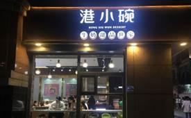 港小碗牛奶甜品,沈阳知名港式小吃制作专家