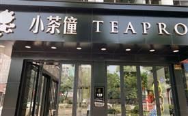 小茶僮奶茶,一家以手工茶饮为制作核心的新式茶饮