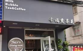 幸福煎茶苑,珠海的综合性品牌