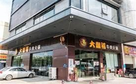 大潮禧牛肉火锅,主打正宗潮汕风味鲜牛肉火锅的品牌