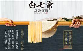白七爷原汤捞面,济南一家很有名的面食餐饮店