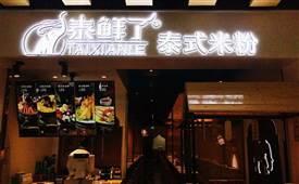 泰鲜了泰式米线,一个米线美食品牌