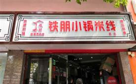 铁朋小锅米线,一个主打特色昆明小锅米线的餐饮品牌