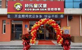 快乐星汉堡:美味的产品、优质的服务、完善的支持...我们统统有!
