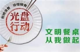 制止餐饮浪费,北京在行动