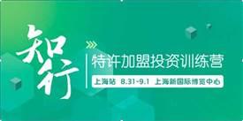 如何选址、选品牌?特许加盟投资训练营•上海站报名启动