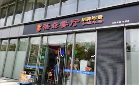 香港蓓爷米线,港式米线知名品牌