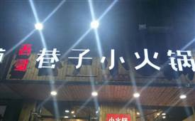小火锅加盟品牌有哪些