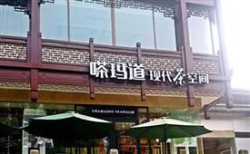 嗏玛道现代茶空间,以茶元素为核心的品牌