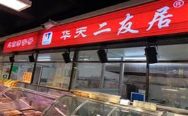 超市发开设mini店,塑造餐超跨界合作新样板