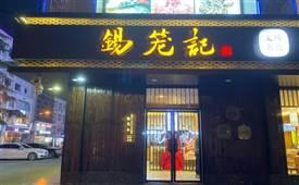 锡笼记快餐,始于1999,专注小笼包