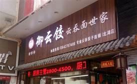 御云饺,纯手工云吞水饺快餐连锁的品牌