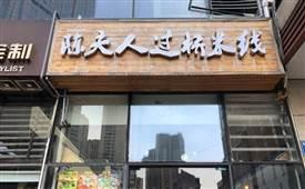 陈夫人米线,绿色健康美味精致的米线品牌