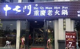 湖北仙桃罗女士与重庆十七门老火锅总部正式签约