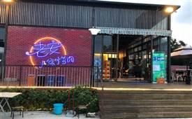 屋里憩韩国烤肉,昆明老牌的韩式烤肉店之一