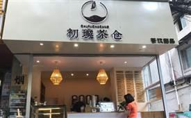 初璞茶仓,时尚美味健康