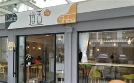道吉的汪星球,苏州一家花园式柴犬咖啡店