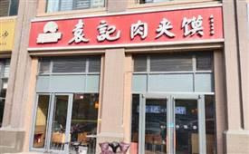 陇袁记肉夹馍,陕西特色品牌