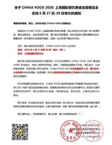 CHINA FOOD 2020上海国际餐饮美食加盟展新展期:6月27日-29日