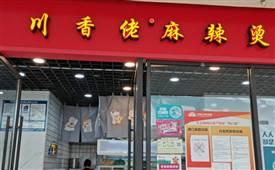 川香佬麻辣烫,一家备受消费者赞誉的麻辣烫品牌
