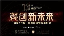 餐创新未来暨第13届餐饮界创新创业高峰论坛2020年11月10日召开