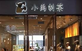 小禹制茶,高颜值高品质奶茶品牌