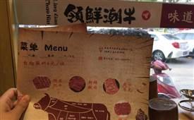 有什么牛肉火锅店可以加盟的