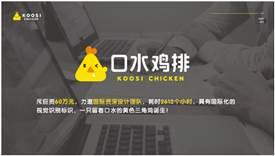 SFE第29届上海国际连锁加盟博览会即将开幕,人气品牌口水鸡排受邀参展