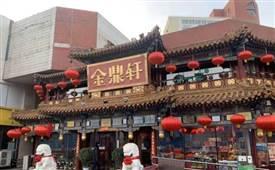 金鼎轩南北菜,京城具有知名度和影响力的餐饮品牌之一