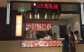 唐默默肉夹馍,正宗潼关肉夹馍为主的美食品牌