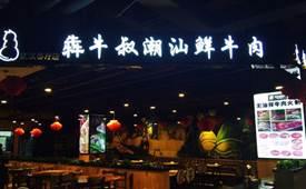犇牛叔潮汕鲜牛肉火锅,一家以经营鲜牛肉火锅为主的餐饮品牌