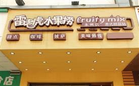 雷老虎水果捞,港式甜品站