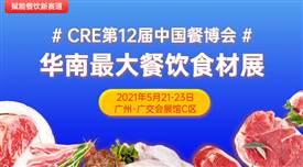 CRE第12届中国餐博,华南最大餐饮食材展5月21日召开