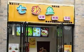 七秒鱼汉堡奶茶,一个中西结合的快餐店