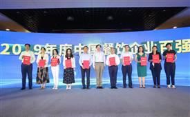中国烹协发布《2019年度中国餐饮企业百强和餐饮五百强门店分析报告》