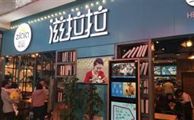 滋啦啦上海生煎,一家专注于中华小吃美食品牌