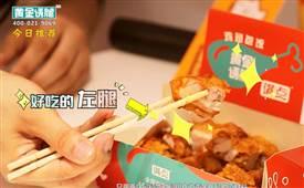 热烈庆祝黄金诱腿金沙江路118广场店开业上海美食