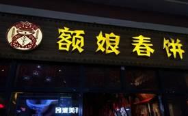 额娘春饼,一家经营北京菜的连锁餐厅品牌
