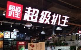 超级扒王扒饭,同时经营正餐+下午茶+水吧