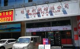 旺吉利粥档,主打养生粥品广式小吃和糖水的品牌
