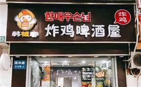 韩吉客炸鸡,韩式主题炸鸡为主