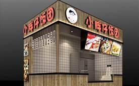 小胖仔饭团,台湾小吃饭团美食
