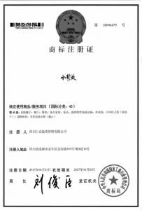 """小龙坎宣布商标已被注册 成都上百家仿冒店要""""变脸"""""""