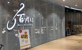 百粥坊,一家以粥品为特色的中式连锁休闲餐厅