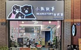 小熊故事,专注于台式奶茶